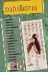 (Carabidae D10morph_N - D10.000716)  @12 [ ] Copyright (2010) National Ecological Observatory Network, Inc. National Ecological Observatory Network (NEON) http://www.neoninc.org/content/copyright